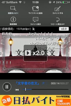 ニコニコ動画 倍速再生 iPhone
