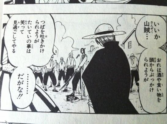 ONE PIECE1巻 シャンクス