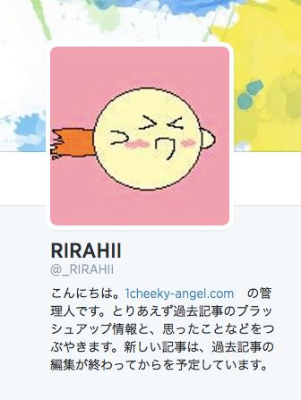 RIRAHII Twitterプロフィール