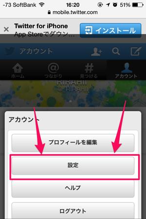 Twitterモバイル 設定