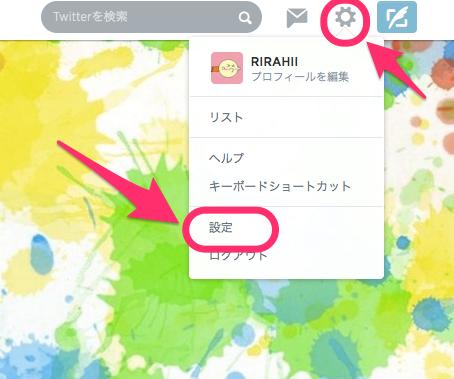 Twitter歯車アイコン→設定
