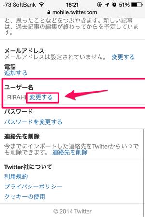 ユーザー名をモバイルTwitterから変更