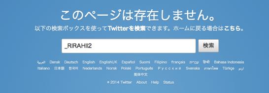 Twitter このページは存在しません.png