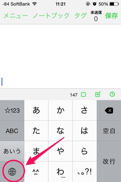 IPhoneの文字入力を変更する