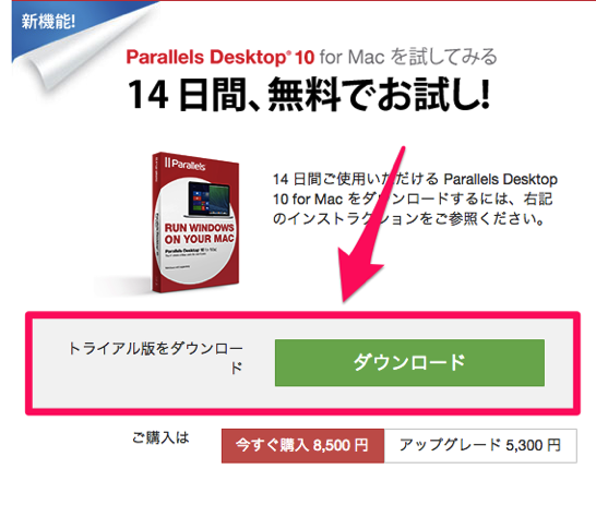 Parallels Desktop 10 for Mac 試用版DL2
