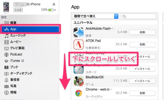 iTunes-appタブ