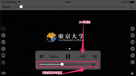 SpeedUpTVメイン操作画面2の説明