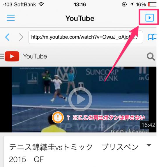 SpeedUpTVでYouTubeを再生する場合の注意点